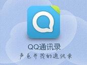 QQ通讯录 | 最快最便捷的手机通讯录