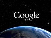 谷歌地球   世界就在我的眼中