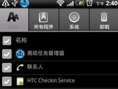 Android必备软件 高级任务管理器4.1汉化版