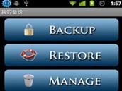 Android版我的备份 MyBackup pro视频教程