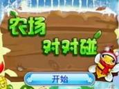 Android农场对对碰游戏视频教程