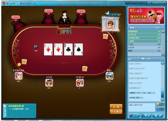 德州扑克游戏规则图片