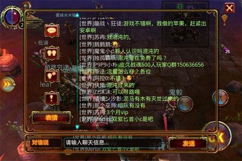 《战魂OL》游戏截图1