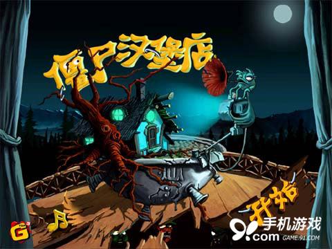 q版游戏重口味 模拟经营类游戏《僵尸汉堡》