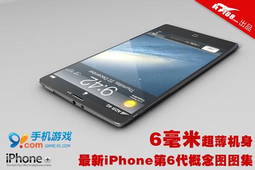 苹果iphone6概念机首发