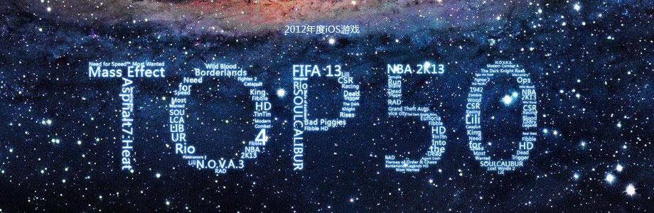 2012锟斤拷锟斤拷iPad锟斤拷戏TOP50锟斤拷锟叫帮拷