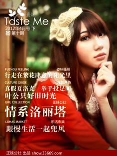 Taste Me姿味第10期