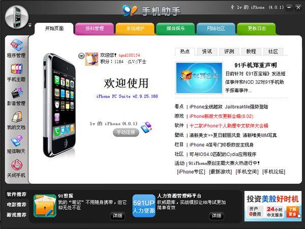 iphoneg手机助手_