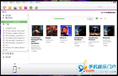 诺基亚新Ovi套件3.0的测试版已经发布