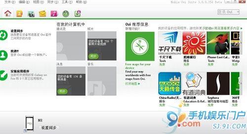 Nokia Ovi Suite 3.0正式发布