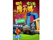 经典游戏新玩法《都市摩天楼家乡版》空降北京