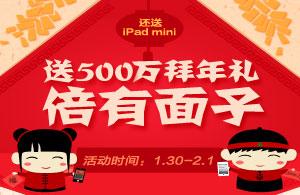 赠人彩票 淘宝彩票赠您iPad Mini