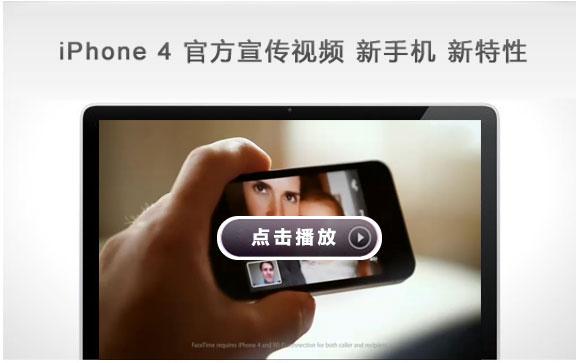 iPhone 4�ٷ�����Ƶ
